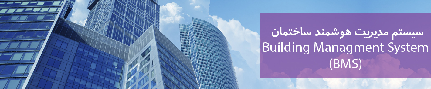 Building managment system (BMS)