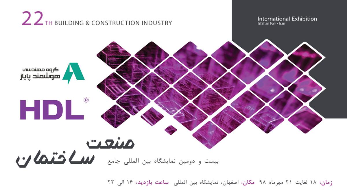 نمایشگاه صنعت ساختمان اصفهان 1398