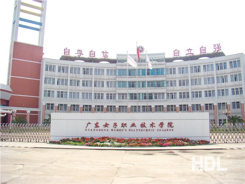 کالج پلی تکنیک Guangdong