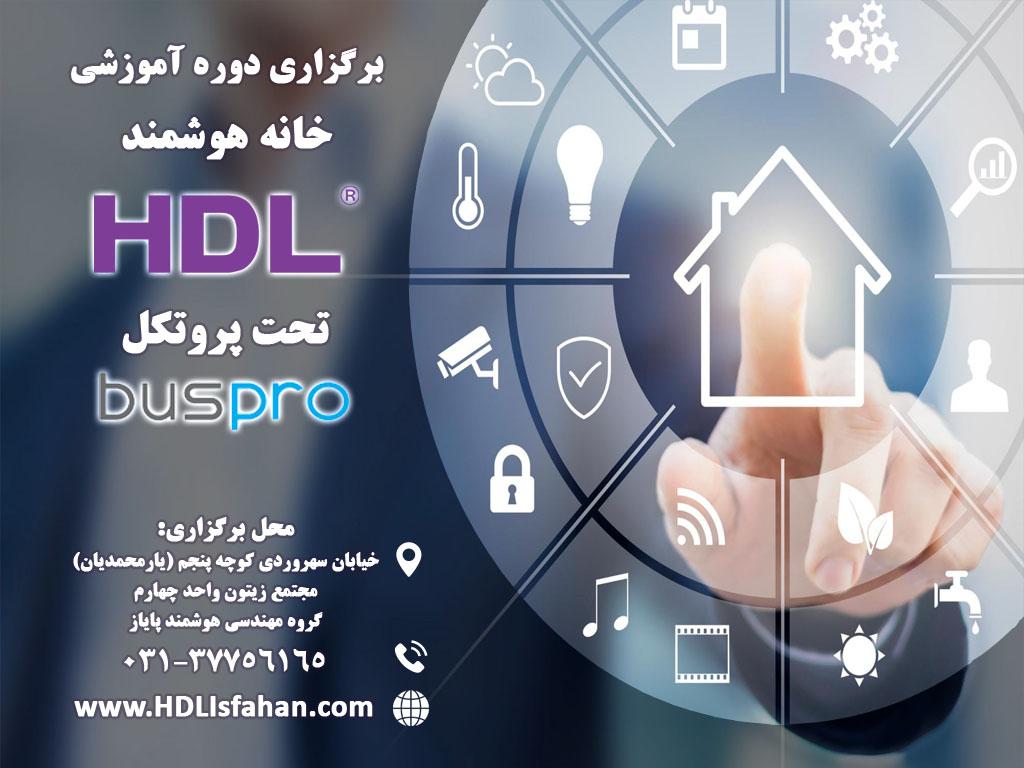 دوره خانه هوشمند در اصفهان